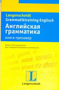 Гальстер Г. - Английский язык. Книга-тренажер обложка книги
