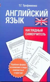 Трофименко Т.Г. - Английский язык. Наглядный самоучитель обложка книги