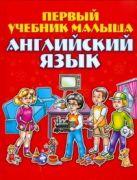 Шлопак Т.Г. - Английский язык. Первый учебник малыша' обложка книги