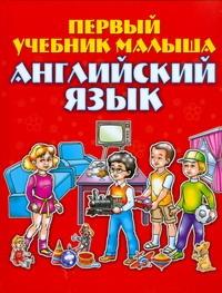 Английский язык. Первый учебник малыша обложка книги