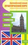 Английский язык. Практический курс