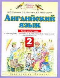 Горячева Н.Ю., Ларькина С.В. - Английский язык. 2 класс. Рабочая тетрадь обложка книги