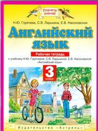 Горячева Н.Ю., Ларькина С.В. - Английский язык. 3 класс. Рабочая тетрадь обложка книги