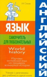 Английский язык. Самоучитель для любознательных. World history