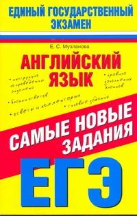 ЕГЭ Английский язык. Самые новые задания ЕГЭ обложка книги