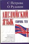 Петрова С.В. - Английский язык. Сборник тем обложка книги
