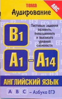 ЕГЭ Английский язык. Тема Аудирование обложка книги