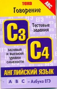 Музланова Е.С. - ЕГЭ Английский язык. Тема Говорение обложка книги