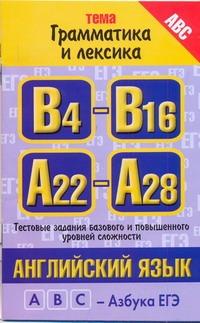 ЕГЭ Английский язык. Тема Грамматика и лексика обложка книги