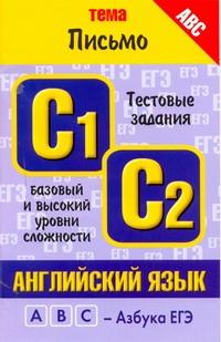 Музланова Е.С. - ЕГЭ Английский язык. Тема Письмо обложка книги