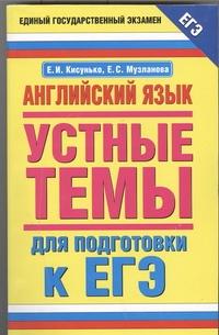Кисунько Е.И. - ЕГЭ Английский язык. Устные темы для подготовки к ЕГЭ обложка книги