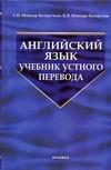 Миньяр-Белоручева А.П. - Английский язык. Учебник устного перевода обложка книги