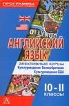 Английский язык. Элективные курсы. 10-11 классы обложка книги
