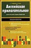 Хидекель С.С. - Английское прилагательное обложка книги
