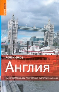 Англия обложка книги