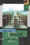 Барнс Джулиан - Англия, Англия обложка книги
