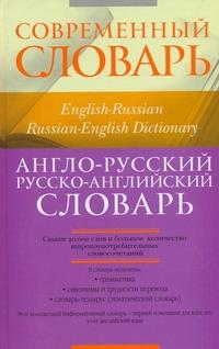 - Англо - русский. Русско - английский словарь обложка книги
