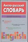 Адамчик Н.В. - Англо- русский словарь обложка книги