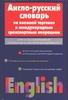 Англо-русский  словарь по внешней торговле и международным транспортным операция