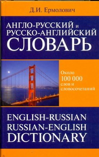Ермолович Д.И. - Англо-русский и русско-английский словарь обложка книги