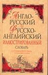 Англо-русский и русско-английский иллюстрированный словарь Лысенкова Ю.А.
