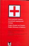 Англо-русский и русско-английский медицинский словарь обложка книги