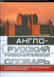 - Англо-русский и русско-английский словарь для школьников с грамматическим прилож обложка книги