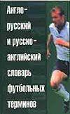 Зарохович Л.А. - Англо-русский и русско-английский словарь футбольных терминов обложка книги