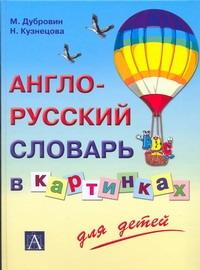 Дубровин М.И. - Англо-русский иллюстрированный словарь для детей обложка книги