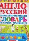 Крюк А.В. - Англо-русский иллюстрированный словарь для самых маленьких обложка книги