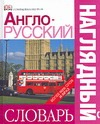 Гавира А. - Англо-русский наглядный словарь обложка книги