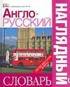 Англо-русский наглядный словарь Гавира А.