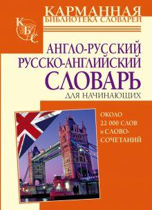 Робатень Л.С. - Англо-русский русско-английский словарь для начинающих обложка книги