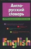 Адамчик Н.В. - Англо-русский словарь обложка книги