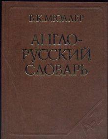 Мюллер В.К. - Англо-русский словарь обложка книги
