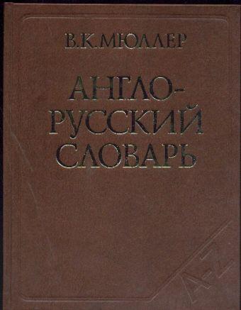 Англо-русский словарь Мюллер В.К.
