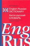 Англо-русский словарь Дубровин М.И.