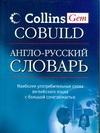 - Англо-русский словарь обложка книги
