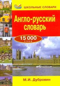 Дубровин М.И. - Англо-русский словарь обложка книги