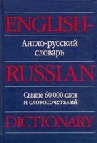Англо-русский словарь = English-Russian Dictionary