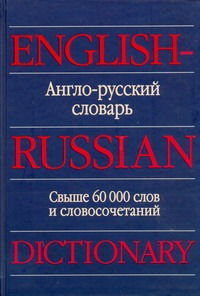 Англо-русский словарь = English-Russian Dictionary Пивовар А.Г.