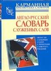 Хидекель С.С. - Англо-русский словарь служебных слов обложка книги