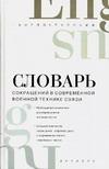 Белянский П.В. - Англо-русский словарь сокращений в современной военной технике связи обложка книги