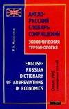 Англо-русский словарь сокращений. Экономическая терминология обложка книги