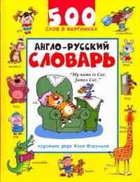 Воронцов Николай - Англо-русский словарь. 500 слов в картинках обложка книги