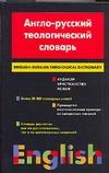 Матвеев С.А. - Англо-русский теологический словарь обложка книги