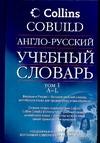 Кауль М.Р. - Англо-русский учебный словарь. [В 2 т.]. Т. 1. A-L обложка книги