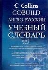 - Англо-русский учебный словарь. [В 2 т.]. Т. 2. M-Z обложка книги