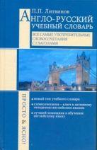 Англо-русский учебный словарь. Все самые употребительные словосочетания с глагол