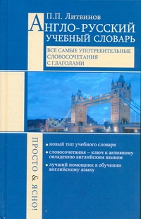 Литвинов П. П. - Англо-русский учебный словарь. Все самые употребительные словосочетания с глагол обложка книги